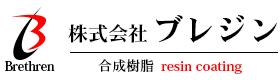 工場などの外壁補修・床塗装は愛知県名古屋市の(株)ブレジン